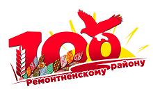 100 летия Ремонтненского района